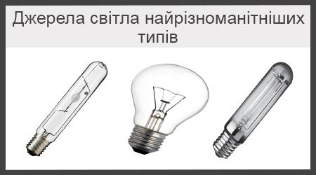 Джерела світла