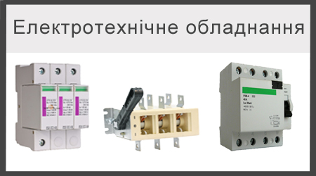 Електротехнічне обладнання