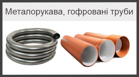 Металорукава, гофровані труби