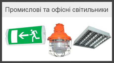 Промислові та офісні світильники