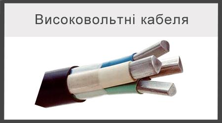 Високовольтні кабеля