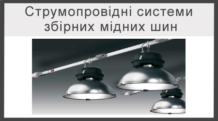 Струмопровідні системи збірних мідних шин